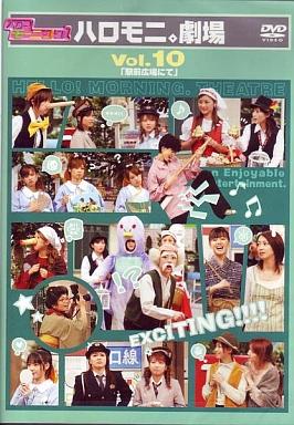 【中古】邦楽DVD モーニング娘。/ハロモニ。劇場(10)「駅前広場にて」