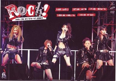 【中古】邦楽DVD 後藤真希、メロン記念日/ハロ☆プロ オンステージ!2007