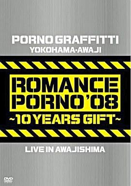 【中古】邦楽DVD ポルノグラフィティ/横浜・淡路ロマンスポルノ'08?10イヤーズ ギフト?LIVE IN AWAJISHIMA