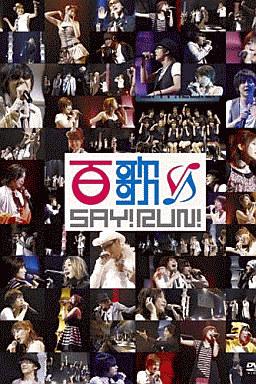 【中古】邦楽DVD 百歌SAY!RUN!<2枚組>