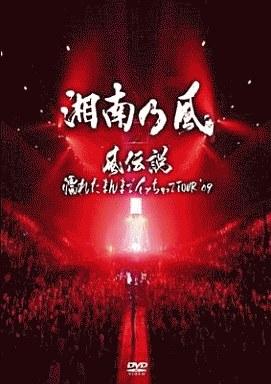 【中古】邦楽DVD 湘南乃風 / 風伝説 濡れたまんまでイッちゃってTOUR'09