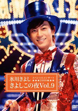 【中古】邦楽DVD 氷川きよし/氷川きよしスペシャルコンサート2009 きよしこの夜 Vol.9