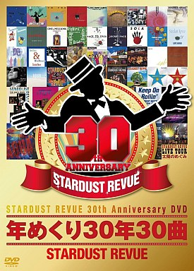 【中古】邦楽DVD スターダストレビュー/年めくり30年30曲