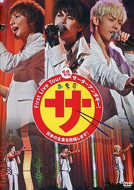 【中古】邦楽DVD サーターアンダギー / First Live Tour「感謝!感激!サーターアンダギー!?日本の主食を目指します!?」