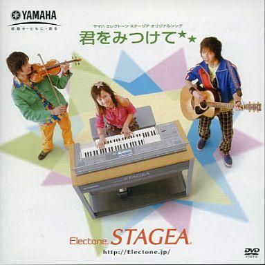 【中古】邦楽DVD ヤマハエレクトーンステージアオリジナルソング「君をみつけて」
