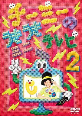 【中古】邦楽DVD チーミーのうきうきミニテレビ 2