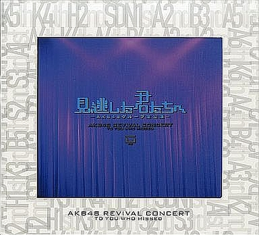【中古】邦楽DVD AKB48 / 見逃した君たちへ ?AKB48グループ全公演? スペシャルBOX(生写真欠け)