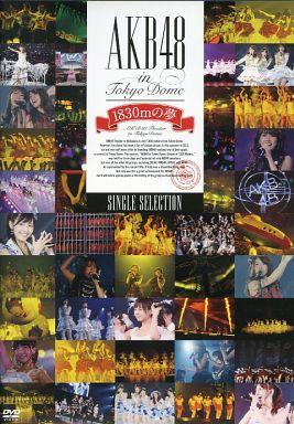 【中古】邦楽DVD AKB48 in TOKYO DOME ?1830mの夢? SINGLE SELECTION(生写真付き)