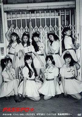 【中古】邦楽DVD PASSPO☆ / 渋谷公会堂フライトDVD ?さようなら ぱすぽ☆ こんにちは PASSPO☆?