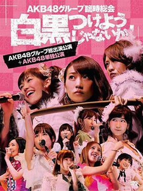 【中古】邦楽DVD AKB48グループ臨時総会 ?白黒つけようじゃないか!?(AKB48グループ総出演公演+AKB48単独公演)