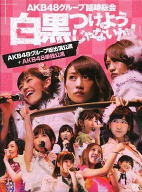 【中古】邦楽DVD AKB48グループ臨時総会 ?白黒つけようじゃないか!?(AKB48グループ総出演公演+AKB48単独公演)(生写真欠け)