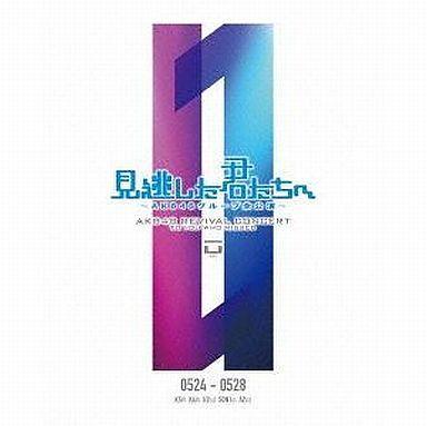 【中古】邦楽DVD AKB48 / 見逃した君たちへ ?AKB48グループ全公演? 0524-0528(生写真欠け)