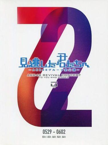 【中古】邦楽DVD AKB48 / 見逃した君たちへ ?AKB48グループ全公演? 0529-0602(生写真欠け)