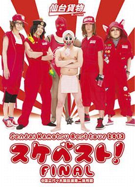 仙台貨物 / Sendai Kamotsu Best tour 2013「スケベスト!」FINAL @国立代々木競技場第二体育館