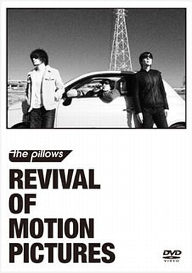 the pillows / REVIVAL OF MOTION PICTURES
