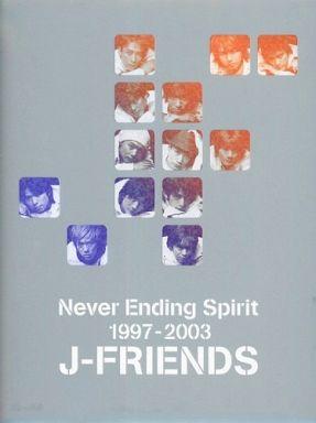 【中古】邦楽DVD 不備有)J-FRIENDS / Never Ending Spirit 1997-2003 [完全生産限定](状態:J-FRENDSオリジナルバンダナ欠品)