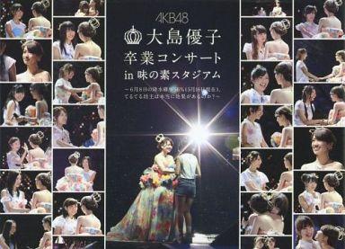【中古】邦楽DVD AKB48 / 大島優子卒業コンサート in 味の素スタジアム?6月8日の降水確率56%(5月16日現在)、てるてる坊主は本当に効果があるのか?? [初回仕様限定版]