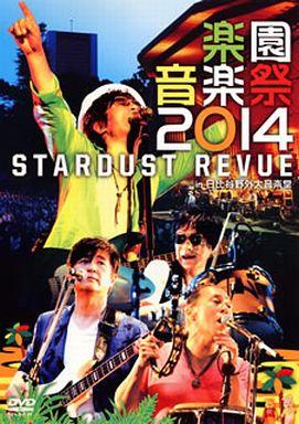 【中古】邦楽DVD 楽園音楽祭2014 STARDUST REVUE in 日比谷野外大音楽堂