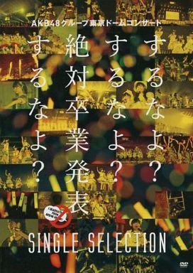 AKB48/AKB48グループ東京ドームコンサート ~するなよ?するなよ? 絶対卒業発表するなよ?~ SINGLE SELECTION