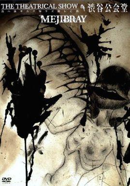 【中古】邦楽DVD ME JIBRAY / 「THE THEATRICAL SHOW」 『鳥ハ泳ギ方ヲ知ラズ溺レ亡骸』 at 渋谷公会堂