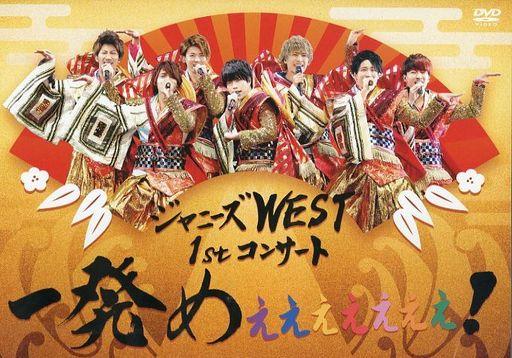 ジャニーズWEST / ジャニーズWEST 1stコンサート 一発めぇぇぇぇぇぇぇ! [通常版]