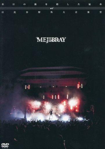 【中古】邦楽DVD MEJIBRAY / 盲目の猫を殺した猛毒 at日比谷野外音楽