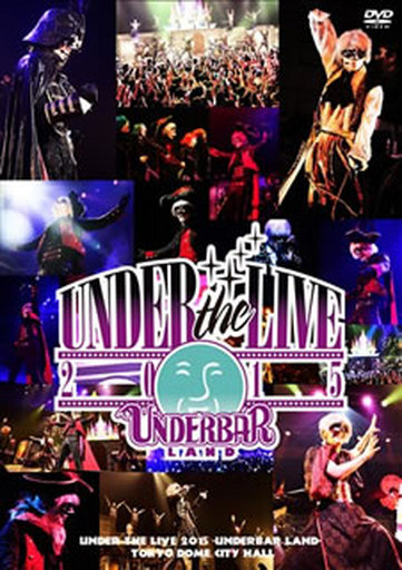 【中古】邦楽DVD _(アンダーバー) / UNDER THE LIVE 2015@TOKYO DOME CITY HALL