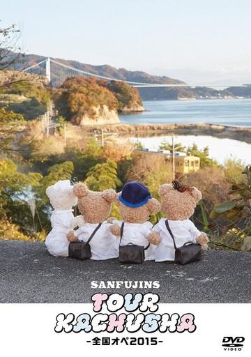 【中古】邦楽DVD サンフジンズ / ツアー過注射?全国オペ2015?