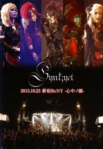 【中古】邦楽DVD Synk:yet / 2015.10.23新宿ReNY -心中ノ園-
