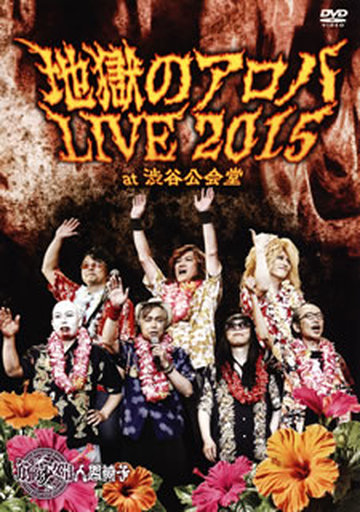【中古】邦楽DVD 筋肉少女帯 & 人間椅子 / 地獄のアロハLIVE 2015 at 渋谷公会堂