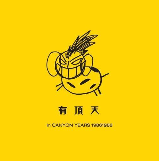 有頂天 / 有頂天 in CANYON YEARS 19861988