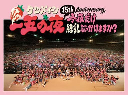 ケツメイシ / 15th Anniversary「一五の夜」 ~今夜だけ練乳ぶっかけますか?~[初回版]
