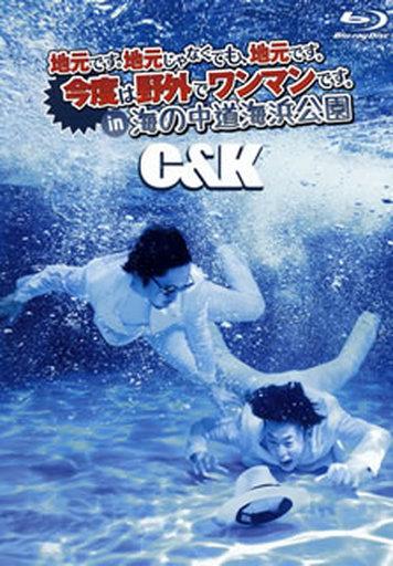 【中古】邦楽DVD C&K / 地元です。地元じゃなくても、地元です。今度は野外でワンマンです。in 海の中道海浜公園 [初回限定版]