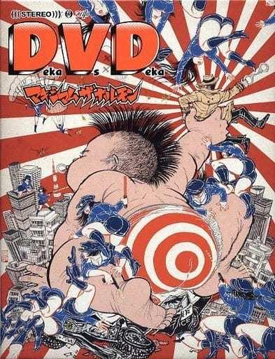 【中古】邦楽DVD 不備有)マキシマムザホルモン / Deka Vs Deka ?デカ対デカ?(状態:ふっかつのじゅもんちょうに書き込み有り)