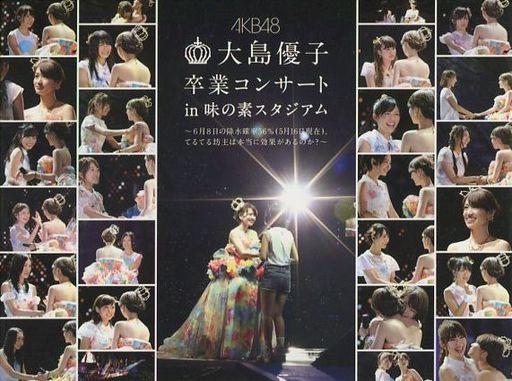 【中古】邦楽DVD 不備有)AKB48 / 大島優子卒業コンサート in 味の素スタジアム?6月8日の降水確率56%(5月16日現在)、てるてる坊主は本当に効果があるのか?? [初回仕様限定版](状態:DISCケースに難有り)