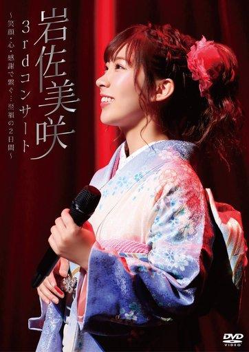 岩佐美咲 / 岩佐美咲 3rdコンサート ~笑顔・心・感謝で繋ぐ…至福の2日間~