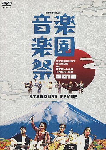 【中古】邦楽DVD STARDUST REVUE / 楽園音楽祭2015 STARDUST REVUE in ステラシアター