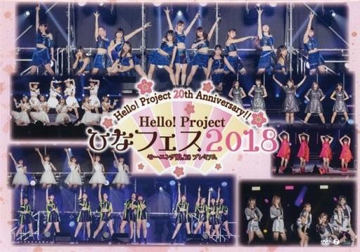 【中古】邦楽DVD モーニング娘。'18 / Hello!Project 20th Anniversary!!Hello!Project ひなフェス2018 [モーニング娘。'18 プレミアム]