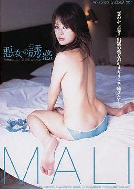 MALI / 悪女の誘惑