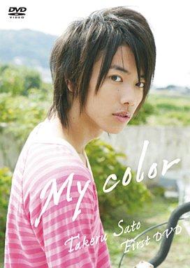 佐藤健/佐藤健ファーストDVD  My  color