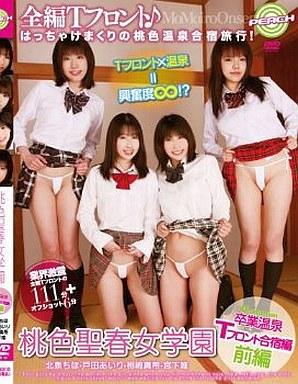 桃色聖春女学園 Vol.25
