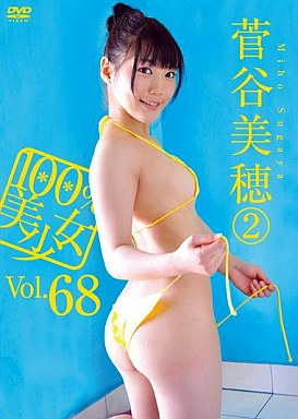 菅谷美穂 / 100%美少女 Vol.68