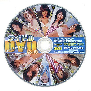 オムニバス / アイドル PREMIUM DVD Vol.10 (2008 ヤングガンガン11月21日号No.22特別付録)