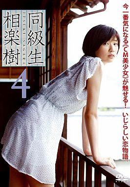 相楽樹 / 同級生4
