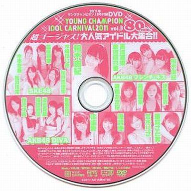 オムニバス / YOUNG CHAMPION IDOL CARNIVAL 2011 vol.3(2011年 ヤングチャンピオン18号付録)