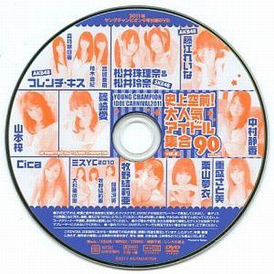 オムニバス / YOUNG CHAMPION IDOL CARNIVAL 2011 vol.2(2011年 ヤングチャンピオン 9月号付録DVD)