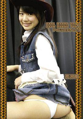 芹沢南 / アイドルロデオ vol.4