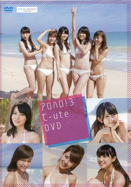 アロハロ! 3 ℃-ute DVD