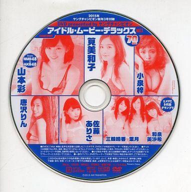 アイドル・ムービー・デラックス vol.1 (2015年 ヤングチャンピオン 新年3号付録)