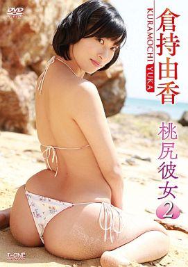 倉持由香 / 桃尻彼女2